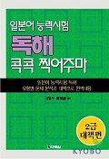 일본어능력시험 독해 콕콕 찍어주마: 2급 대책편