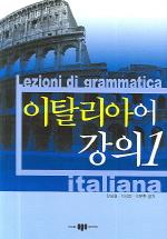 이탈리아어 강의 1(Lezioni di grammatica italiana)
