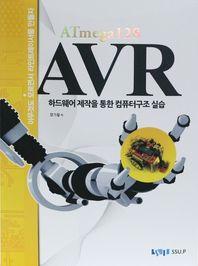 AVR ATmega128 하드웨어 제작을 통한 컴퓨터구조 실습