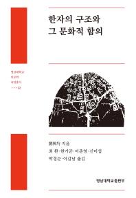 한자의 구조와 그 문화적 함의(영남대학교 인문학 육성총서 22)