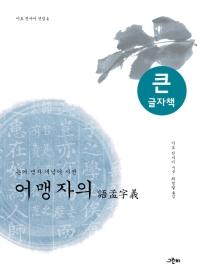 어맹자의(큰글자책)(그린비 빅북 시리즈)