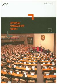 공천제도와 입법협조에 관한 실증연구(정책연구시리즈 2013-01)
