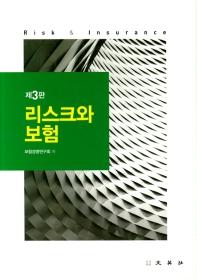 리스크와 보험(3판)(양장본 HardCover)