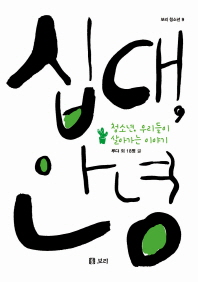 십대 안녕(보리 청소년 9)