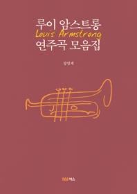 루이 암스트롱 연주곡 모음집(반양장)