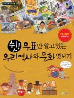 쉿 우표만 알고 있는 우리 역사와 문화 엿보기