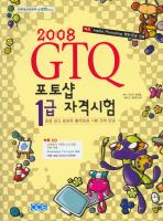 GTQ 포토샵 1급 자격시험 (2008)
