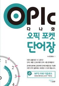 오픽(OPIc) 포켓 단어장(다나와)
