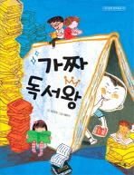 가짜 독서왕(아이앤북 창작동화 28)