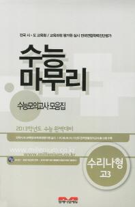 수리(나형) 고3 수능마무리 수능모의고사 모음집(8절)(2013학년도 수능 완벽대비)(밀레니엄)