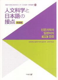 인문과학과 일본어의 접점: 각론편(고려대학교일본연구센터 일본어학 교육총서 2)