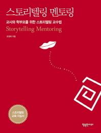 스토리텔링 멘토링(행복한 교과서 시리즈 특별판)