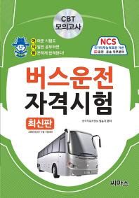 버스운전 자격시험(어사화)(CD1장포함)