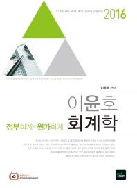 이윤호 회계학(정부회계 원가회계)(2016)
