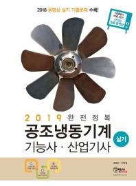 공조냉동기계 기능사 산업기사 실기(2019)