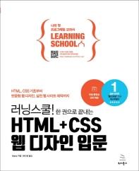 HTML+CSS 웹 디자인 입문