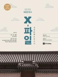 신영식 해동한국사 X-파일 실전동형모의고사(2018)(커넥츠 공단기)