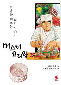 미스터 요리왕. 25