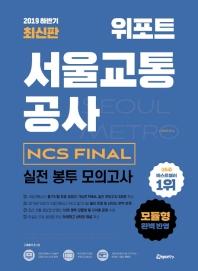 서울교통공사 NCS 실전 봉투 모의고사(2019 하반기)