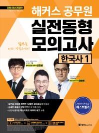 한국사1 실전동형모의고사(2018)(해커스 공무원)(개정판)
