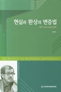 현실과 환상의 변증법 // 사용감 없음