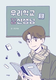 우리학교 김선생님. 2
