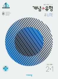 중학 수학 중2-1(2021)(개념+유형 기초탄탄 라이트)