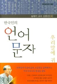 한국인의 언어 문자(심재기 교수 산문선 3)