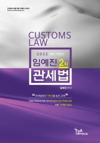 임예진 2차 관세법(2022 대비)(개정판)(관세사 시험 대비 수험서 시리즈)
