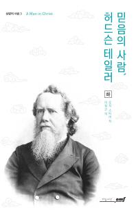 믿음의 사람, 허드슨 테일러(하)(성령의 사람 3)