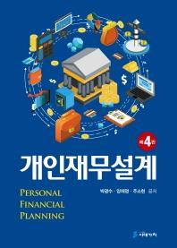 개인재무설계(4판)(양장본 HardCover)