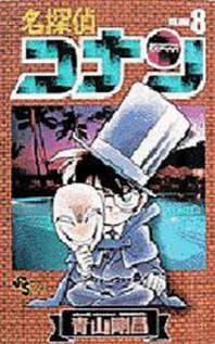 名探偵コナン 8*