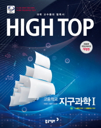 고등 지구과학1 세트(2018)(High Top(하이탑))(개정판)(전2권) #