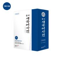 동아 새 국어사전(가죽)(색인)(전면개정판 5판)
