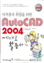 AUTOCAD 2004 제대로 활용하기(CD1장포함)