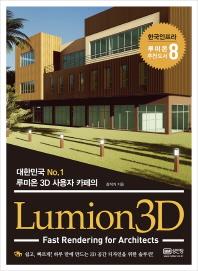 Lumion3D