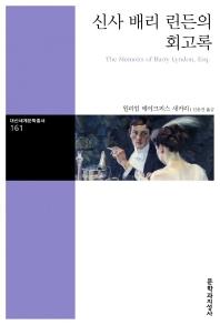 신사 배리 린든의 회고록(대산세계문학총서 161)
