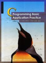 C 프로그래밍 기초와 응용 실습