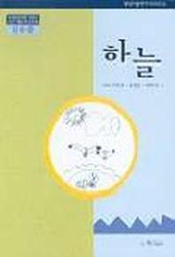 하늘(2수준)(유치원교육과정 2000에 기초한 생활주제 교육계획)