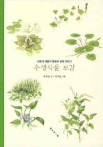 수생식물도감(어린이 과학책)(양장본 HardCover)