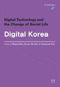 Digital Korea(한울아카데미 2078)