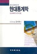 현대통계학(김세헌)(S/W포함)