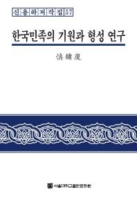 한국민족의 기원과 형성 연구(신용하저작집 57)(양장본 HardCover)