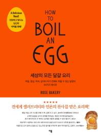 세상의 모든 달걀 요리