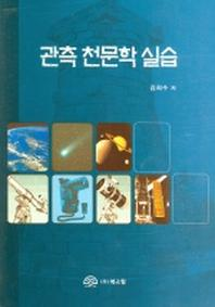 관측 천문학 실습
