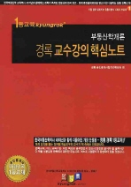 부동산학개론(경록 교수강의 핵심노트)(정통기본서 시리즈 부교재 1)