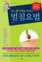 벌침요법(암과 불치병을 극복하는)