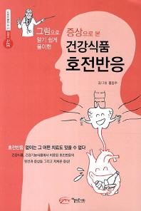 건강식품 호전반응(증상으로 본)