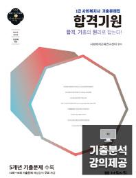 합격기원 1급 사회복지사 기출분석문제집(2019)
