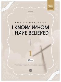 예배를 위한 피아노 연주곡집. 1: I Know Whom I Have Believed(일반주일편 중상급레벨)(스프링)
